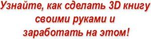 kak_zdelat